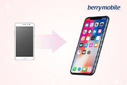 不要な端末はベリーモバイルで下取り、データも安心!