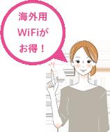 海外用WiFiがお得!