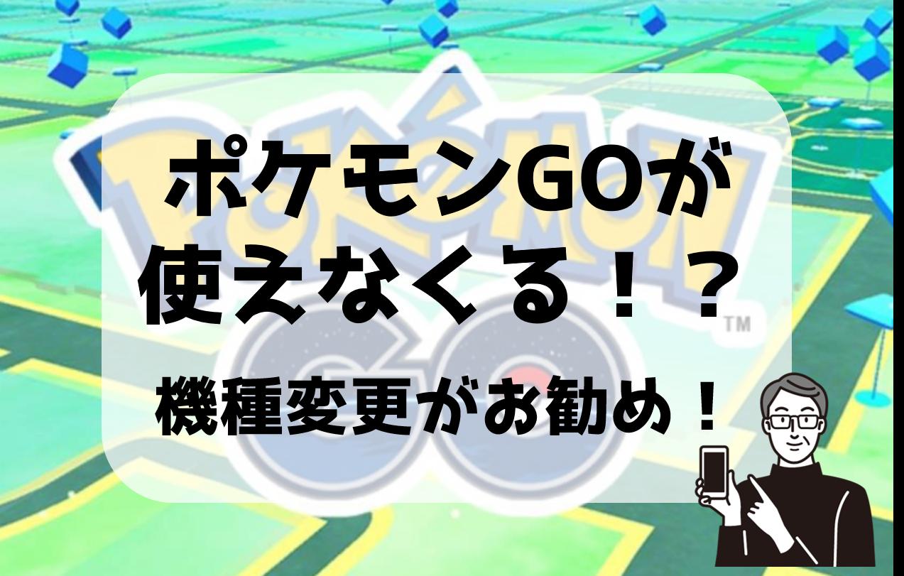 ポケモン 方 ホーム 送り go から ポケモン